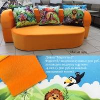 Мартитта с подушками